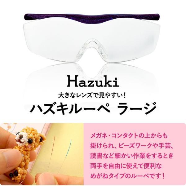 ハズキルーペ 正規品 ラージ クリアレンズ 2019 新カラー 母の日ラッピング 日本製 拡大鏡 ブルーライトカット最新モデル 正規 Hazuki|beadsmania-shop|02