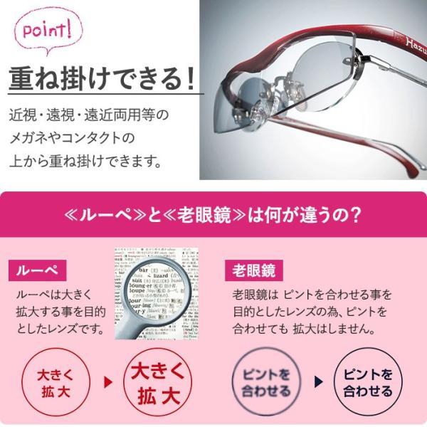 ハズキルーペ 正規品 ラージ クリアレンズ 2019 新カラー 母の日ラッピング 日本製 拡大鏡 ブルーライトカット最新モデル 正規 Hazuki|beadsmania-shop|05