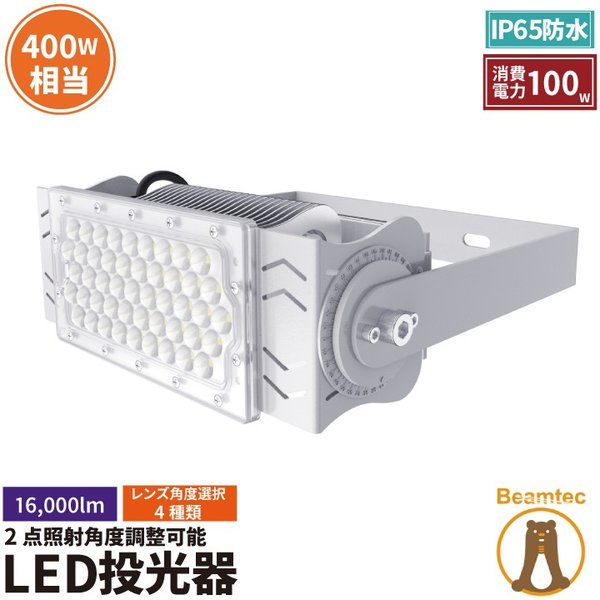 LED投光器 100W 投光器 LED 屋外 看板 駐車場 倉庫 工場 作業灯 防犯灯 LED高天井 照明器具 LEP100S ビームテック beamtec-forbusiness