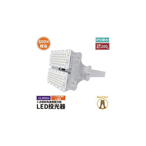 LED投光器 200W 投光器 LED 屋外 看板 駐車場 倉庫 工場 作業灯 防犯灯 LED高天井 照明器具 LEP200S ビームテック|beamtec-forbusiness