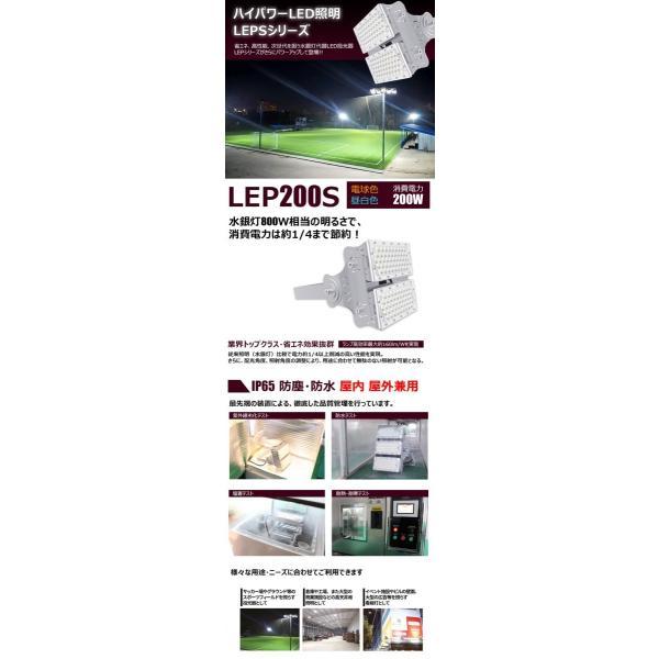 LED投光器 200W 投光器 LED 屋外 看板 駐車場 倉庫 工場 作業灯 防犯灯 LED高天井 照明器具 LEP200S ビームテック|beamtec-forbusiness|05