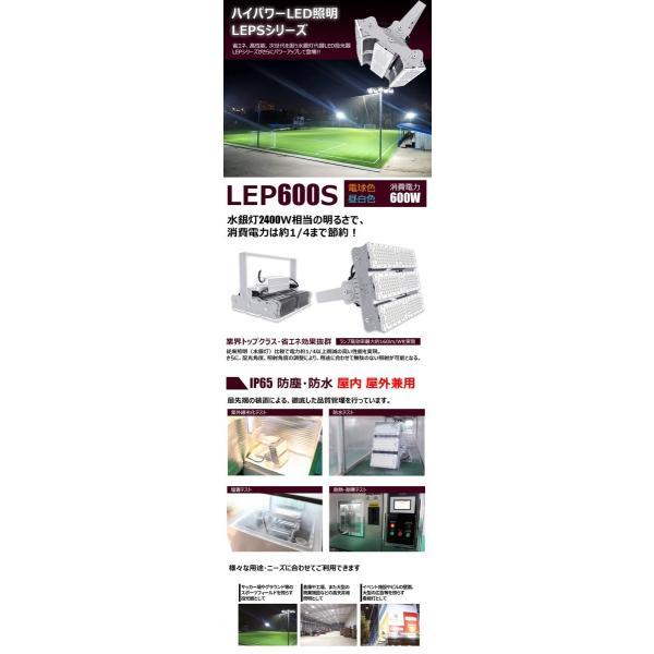 LED投光器 600W 投光器 LED 屋外 看板 駐車場 倉庫 工場 作業灯 防犯灯 LED高天井 照明器具 LEP600S ビームテック|beamtec-forbusiness|05
