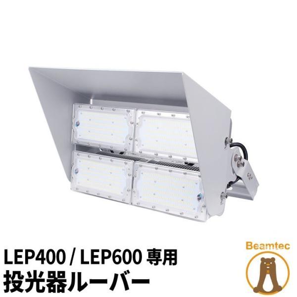LEPシリーズ専用ルーバー LEP400 LEP600 対応 LEPCOVER01  ビームテック|beamtec-forbusiness