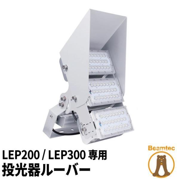 LEPシリーズ専用ルーバー LEP200 LEP300 対応 LEPCOVER02 ビームテック|beamtec-forbusiness