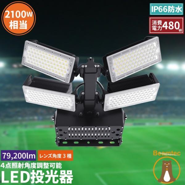 LED投光器 480W 投光器 LED 屋外 看板 駐車場 倉庫 工場 作業灯 防犯灯 LED高天井 照明器具 LET480 ビームテック|beamtec-forbusiness