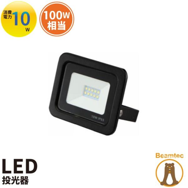 訳あり LED投光器 電球色 昼光色 黒 10W IP65 屋内 屋外 防塵 耐塵 防水 LEW010WK2  LEW010CK2 LEW0102 ビームテック|beamtec-forbusiness
