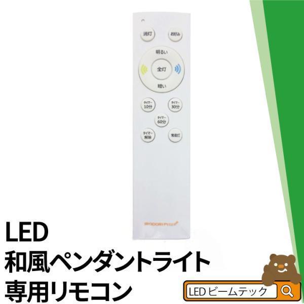 シーリングライト専用リモコン CL-YD CL-WD PL-CDシリーズ対応 CL-RBB2 ビームテック