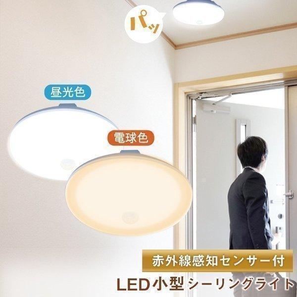 人感センサー led ライト 廊下 照明 人感センサーライト 屋内 室内 トイレ 廊下 天井 おしゃれ CL-SS082 ビームテック 電球色 昼光色 シーリングライト