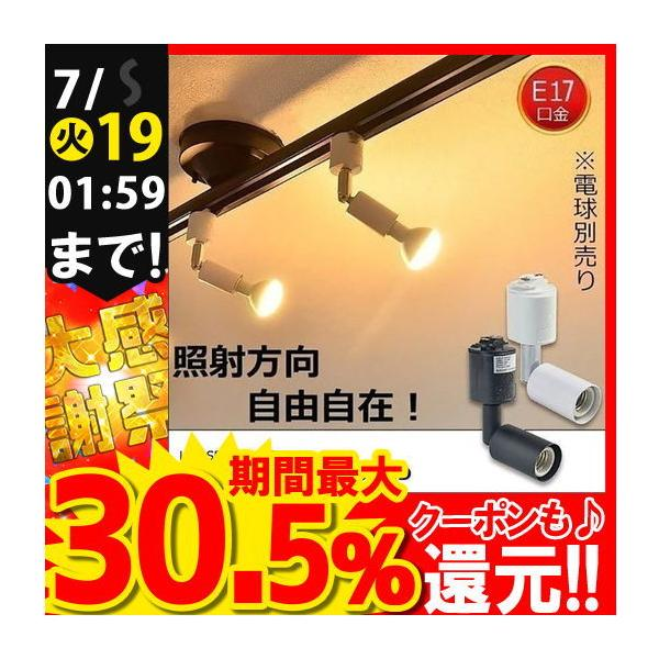 配線 ダクトレール用 スポットライト ダクトレール スポットライト LED ハロゲンスポット器具 LED 電球 e17 E17RAIL-K 黒 E17RAIL 白 電球別売