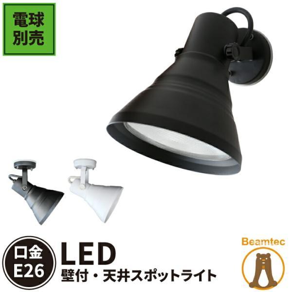 【8日最大29%】スポットライト 天井付 壁付 兼用 LED対応 LEDビーム球 E26FLPAR38K-WP 黒 E26FLPAR38W-WP 白 LEDランプ別売