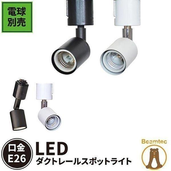 配線ダクトレール用 スポットライト ダクトレール スポットライト LED 電球 e26 ライティングレール用 おしゃれ 照明器具 E26RAIL-K 黒 E26RAIL 白 電球別売