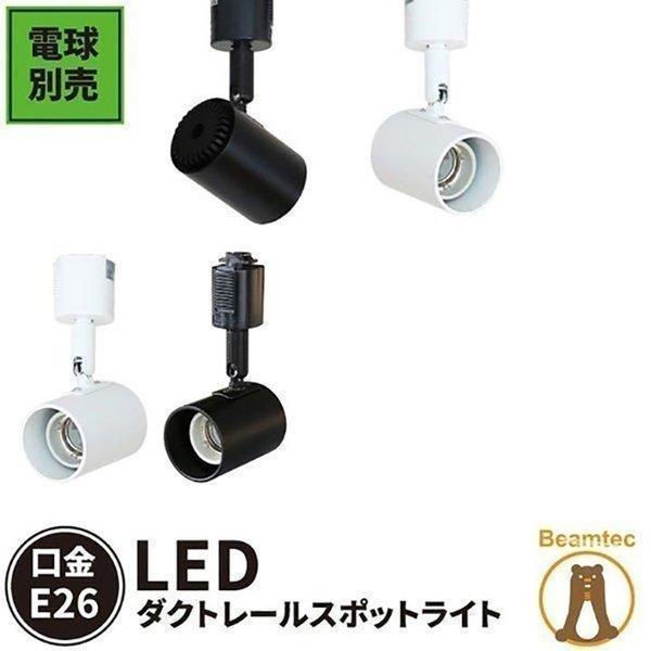 配線ダクトレール用 スポットライト ダクトレール スポットライト LED対応 LEDビーム球 E26 E26RAIL-AK 黒 E26RAIL-AW 白