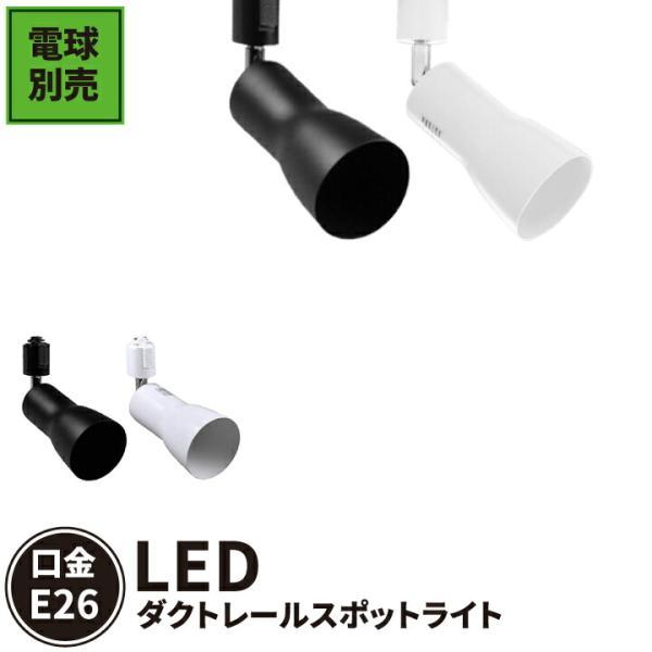 【最大23%】配線ダクトレール用 スポットライト ダクトレール スポットライト LED 電球 E26口金 電球別売り LED照明器具 E26RAIL-CKR 黒 E26RAIL-CWR 白