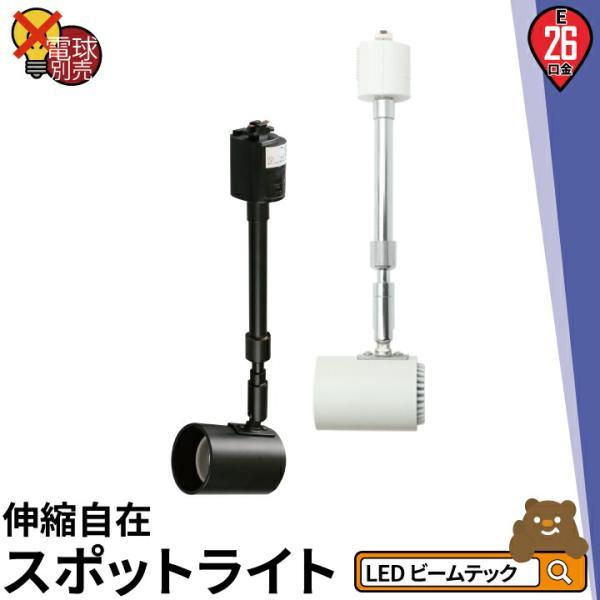 ダクトレール用 スポットライト LED 照明 e26 ライティングレール 伸縮 スポット E26RAIL-SSK 黒 E26RAIL-SSW 白 電球 ダクトレール別売