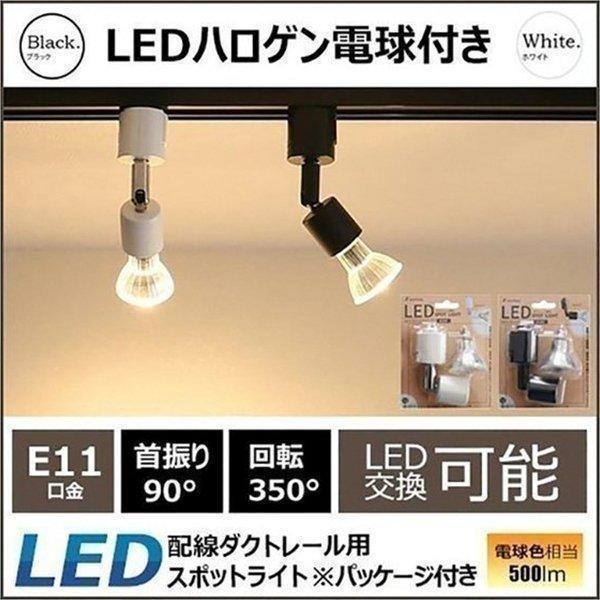 LED 電球付き 配線ダクトレール用 スポット器具 スポットライト ダクトレール e11 レール用照明 LED 電球 e11 50w形 LDR6LE11 黒 白
