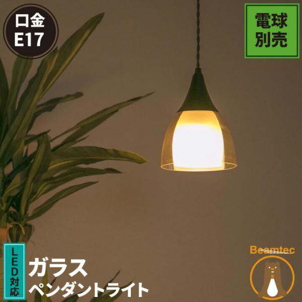 ペンダントライト1灯ガラス天井照明照明北欧LED電球対応ダイニング照明器具おしゃれ人気ガラスリビング用居間用寝室照明ダイニング用