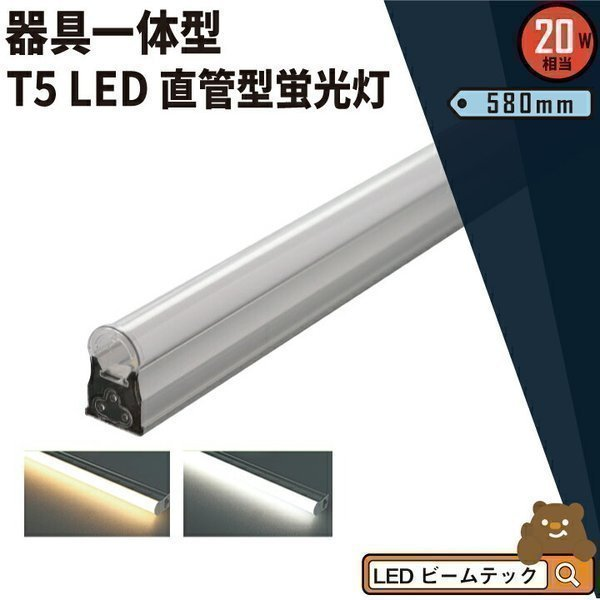 LED蛍光灯 T5 器具一体型 20w形 スリム シームレス ライン 間接 照明 電球色 昼白色 20W ベースライト T5LT20 ビームテック