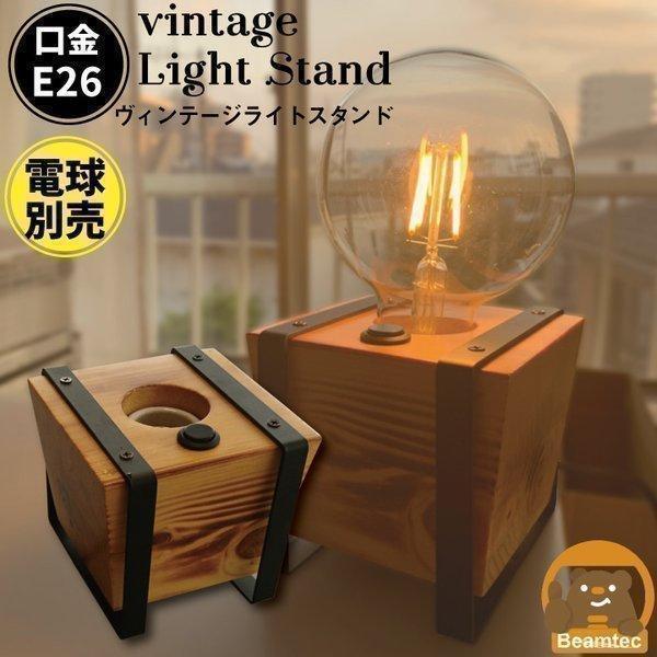 テーブルライト おしゃれ インテリアライト ナイトスタンド 天然木 ヴィンテージ 北欧 ウッド シンプル 卓上 ライト ベッドサイド ランプ 間接照明 VINTWOODE26