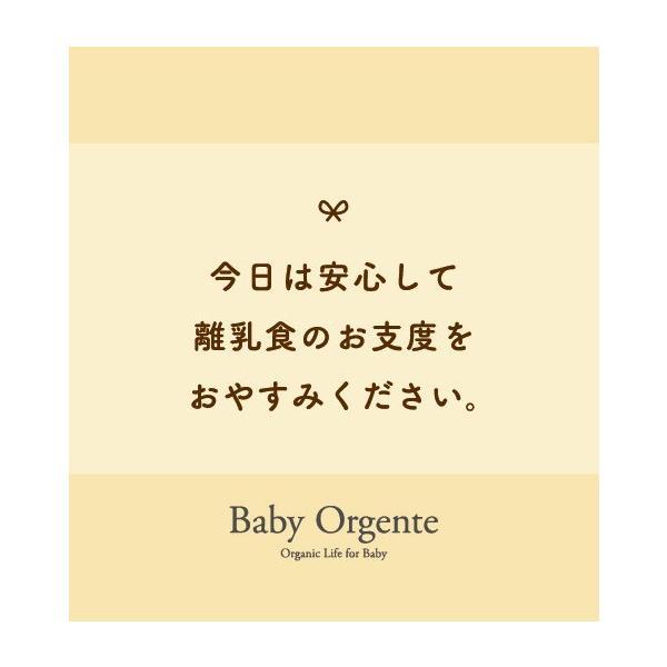 【 新商品 】離乳食 無添加 オーガニック 有機無農薬 野菜 天然だし BabyOrgente 鯛とトマトおじや 1袋|beans-japan|06
