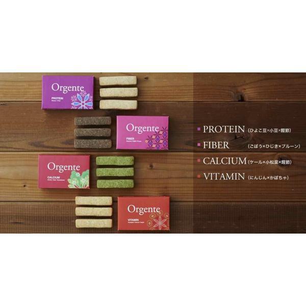 子供用無添加お菓子砂糖不使用オーガニック有機無農薬野菜クッキーOrgenteスタンダード8箱セット