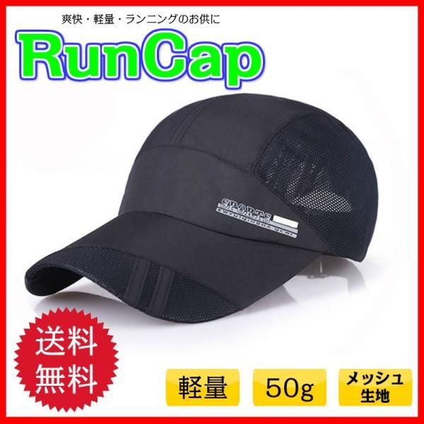 ランニングキャップRunCapランニング帽子速乾通気性レディースメンズ男女兼用ジョギング散歩サイクリング
