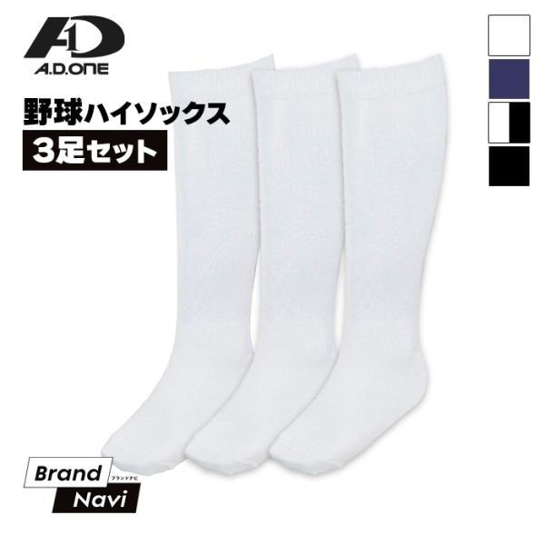 野球ソックス3足組 ベースボールアンダーストッキング ホワイト ネイビー 3サイズ*|bearfoot-shoes