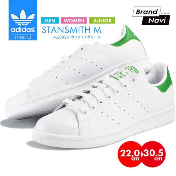 adidas STAN SMITH アディダス メンズ レディース スタンスミス スニーカー M20324 ホワイト グリーン|bearfoot-shoes