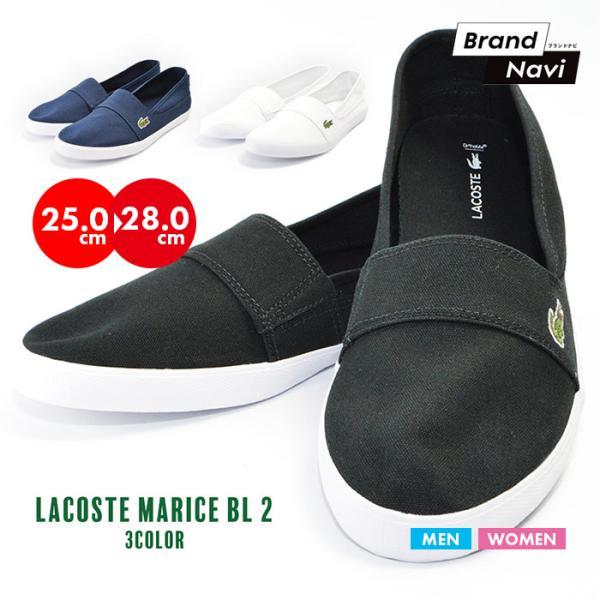 メンズ レディース ユニセックス MARICE BL 2 シューズ LACOSTE ラコステ マリス スリップオン キャンバス スリッポン スニーカー 靴|bearfoot-shoes