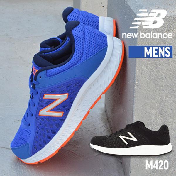 fbbb6913141486 ニューバランス メンズスニーカー NEW BALANCE M420 LB4 LK4/靴 スポーツ シューズ ランニング ウォーキング 送料無料