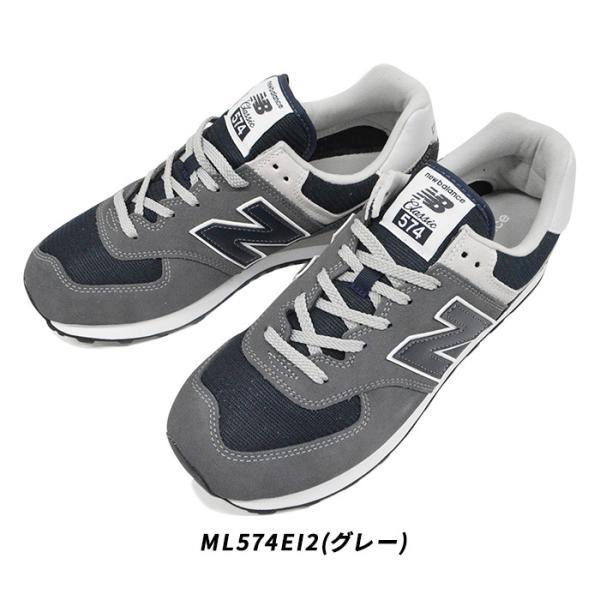 メンズ 男性 紳士 ニューバランス 574 NEW BALANCE ML574 ウォーキング ランニング ブランド シューズ スニーカー 靴|bearfoot-shoes|02