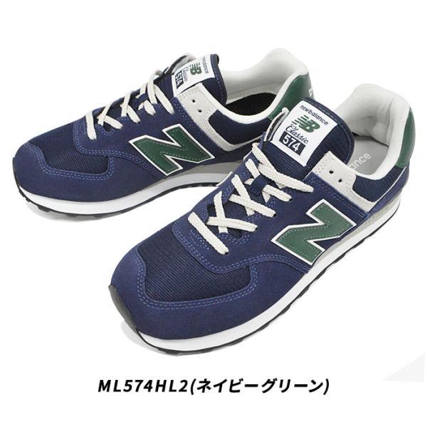 メンズ 男性 紳士 ニューバランス 574 NEW BALANCE ML574 ウォーキング ランニング ブランド シューズ スニーカー 靴|bearfoot-shoes|11