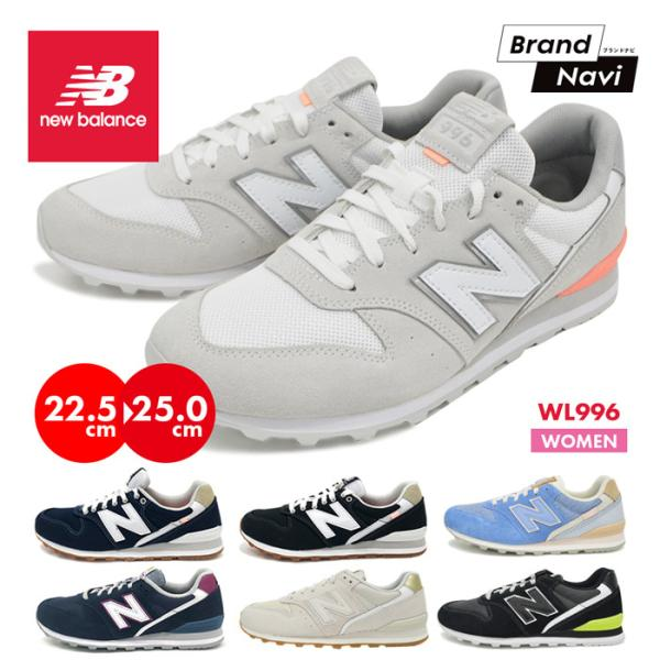 サイズ交換1回 ニューバランススニーカーレディースキャンバススポーツシューズ靴運動カジュアルnewbalanceWL996