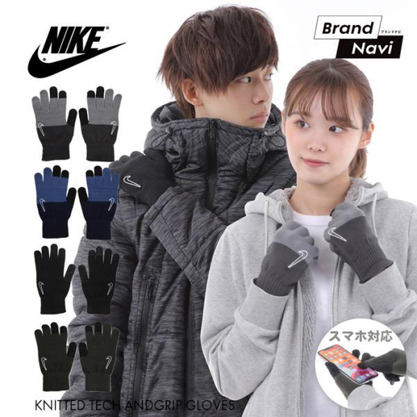 サイズ交換1回 NIKEナイキメンズレディースユニセックススマホ対応スポーツ手袋ニット防寒ランニングウォーキンググローブ*