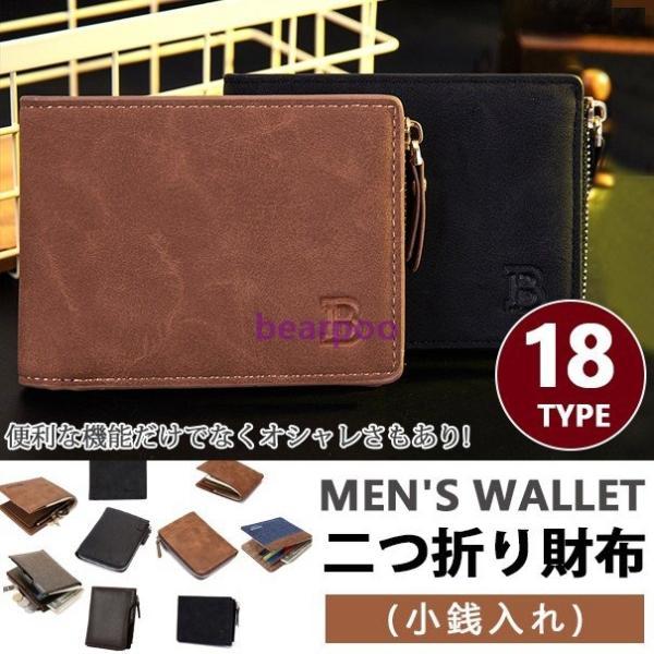 二つ折り財布小銭入れメンズ財布4type紳士用財布財布二つ折りメンズレディース短財布札入れ代引不可