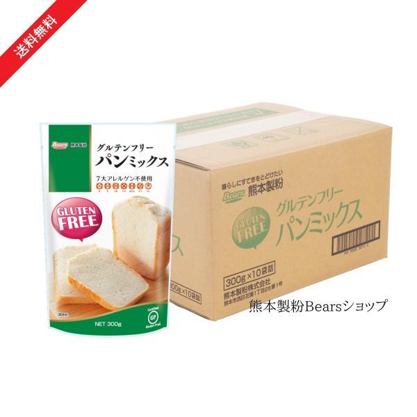 グルテンフリーパンミックス 300g×10袋(送料無料)
