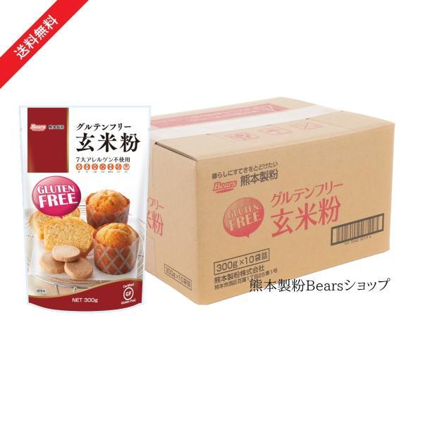 グルテンフリー玄米粉 300g×10袋入(送料無料)