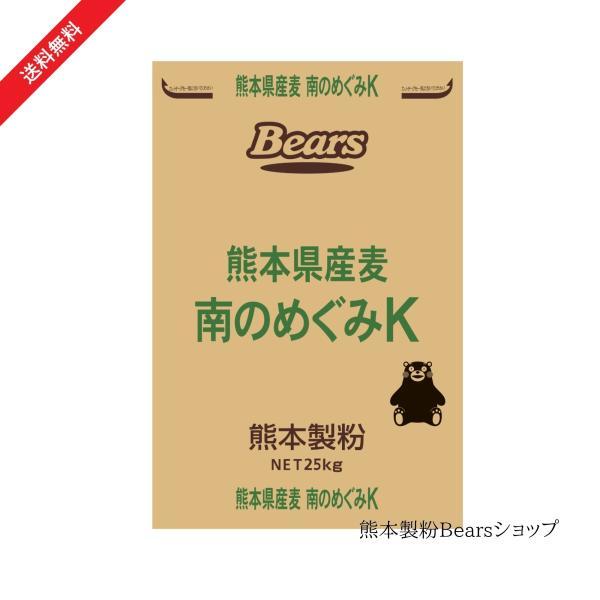 南のめぐみK 熊本県産小麦 25Kg(送料無料)