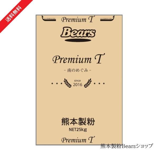 パン用小麦粉PremiumT 熊本県産小麦 25kg(送料無料)