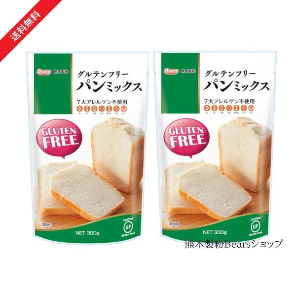 【送料無料】 グルテンフリー パンミックス 300g×2袋