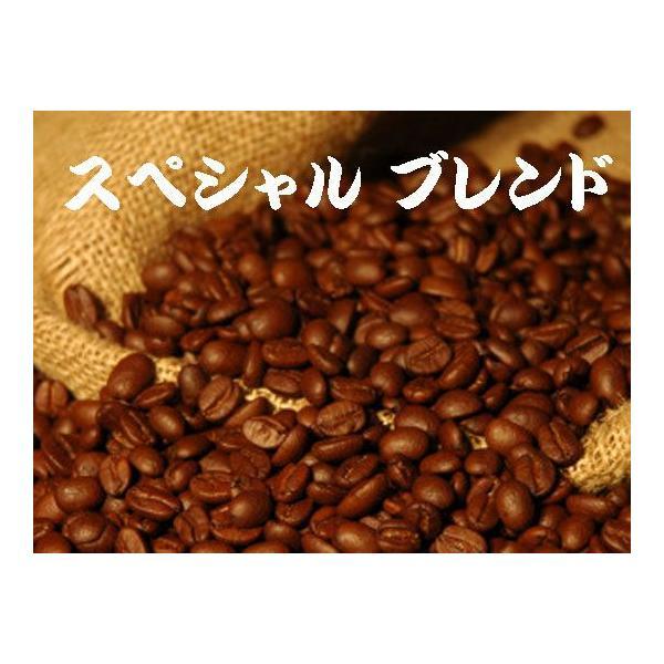 コーヒー豆スペシャルブレンド 1kg コーヒー豆送料無料 高品質コーヒー 人気に訳ありコーヒー