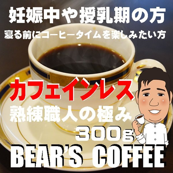 bears coffee コーヒー豆カフェインレス 300g コーヒー豆送料無料 コ―ヒ豆デカフェ |bearscoffee