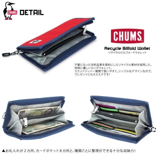 CHUMS チャムス エコ ビルフォールドウォレット コーデュラエコメイド 長財布 ロングウォレット CH60-0850 CH600850 ゆうパケット1点まで送料無料