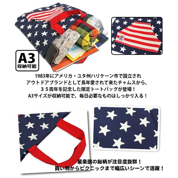 CHUMS チャムス 35周年 フラッグトートバッグ CH60-2549 35th Flag Tote Bag CH602549 ゆうパケット1点まで送料無料
