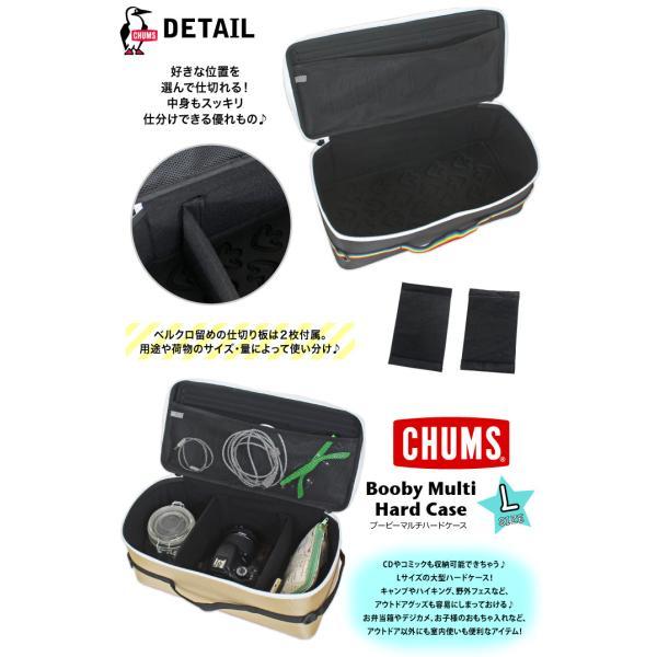 CHUMS チャムス ブービー マルチハードケース Lサイズ 収納ケース アウトドア用品 キャンプ 野外フェス ツールバッグ Booby Multi Hard Case CH62-1206 CH621206