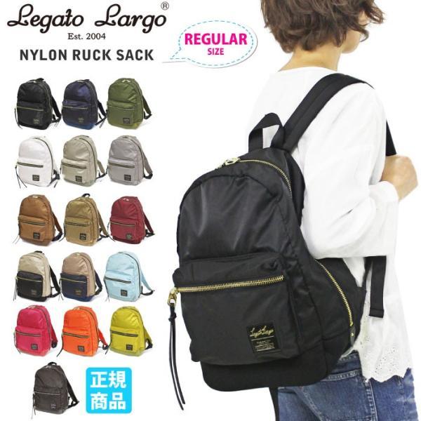 e07020a32109 高密度ナイロン リュックサック バックパック レディース メンズ 通学 Legato Largo レガートラルゴ LH- ...