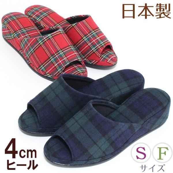 ヒールスリッパ タータン コンサバ チェック柄 おしゃれ 室内履き 日本製 小さいサイズ Sサイズあり