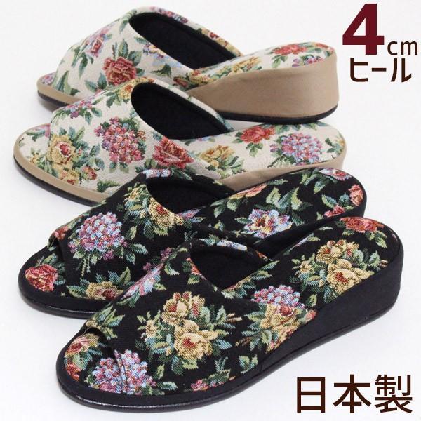 ヒールスリッパ フラワー ゴブラン おしゃれ 室内履き 日本製 上品 小さいサイズ Sサイズあり