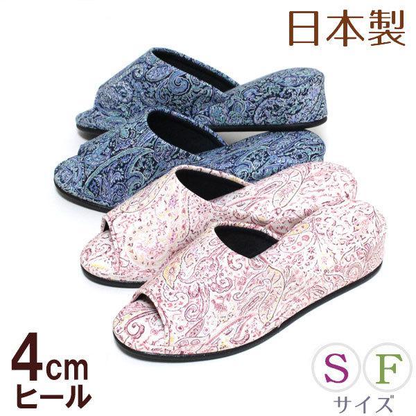 ヒールスリッパ ペイズリー エレガント おしゃれ 室内履き 日本製 上品 小さいサイズ Sサイズあり