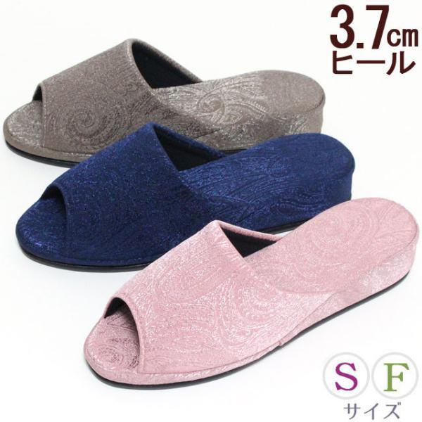 ヒールスリッパ チリメン ペイズリー地紋 エレガント おしゃれ 室内履き 日本製 上品 小さいサイズ Sサイズあり