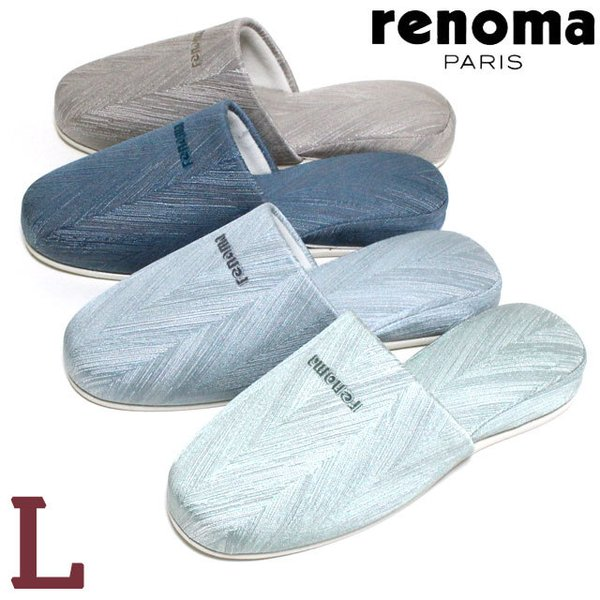 スリッパ 来客用 レノマ イアーロ L renoma おしゃれ 室内履き ブランド オールシーズン 北欧 高級